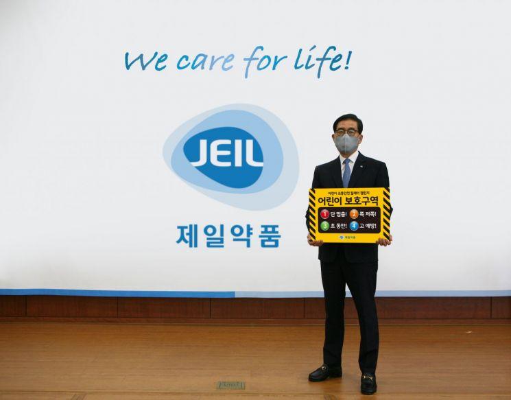 성석제 제일약품 대표이사 사장이 어린이교통안전 슬로건이 적힌 피켓을 들고 어린이 교통안전 릴레이 챌린지에 참여했다.(사진제공=제일약품)
