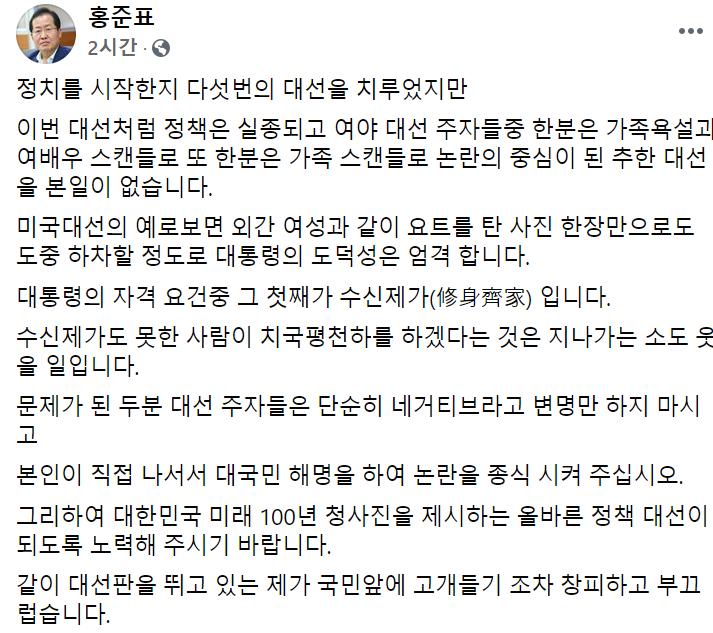 """홍준표, 이재명·윤석열 논란 비판…""""이번 대선처럼 추한 대선 본 적 없어"""""""
