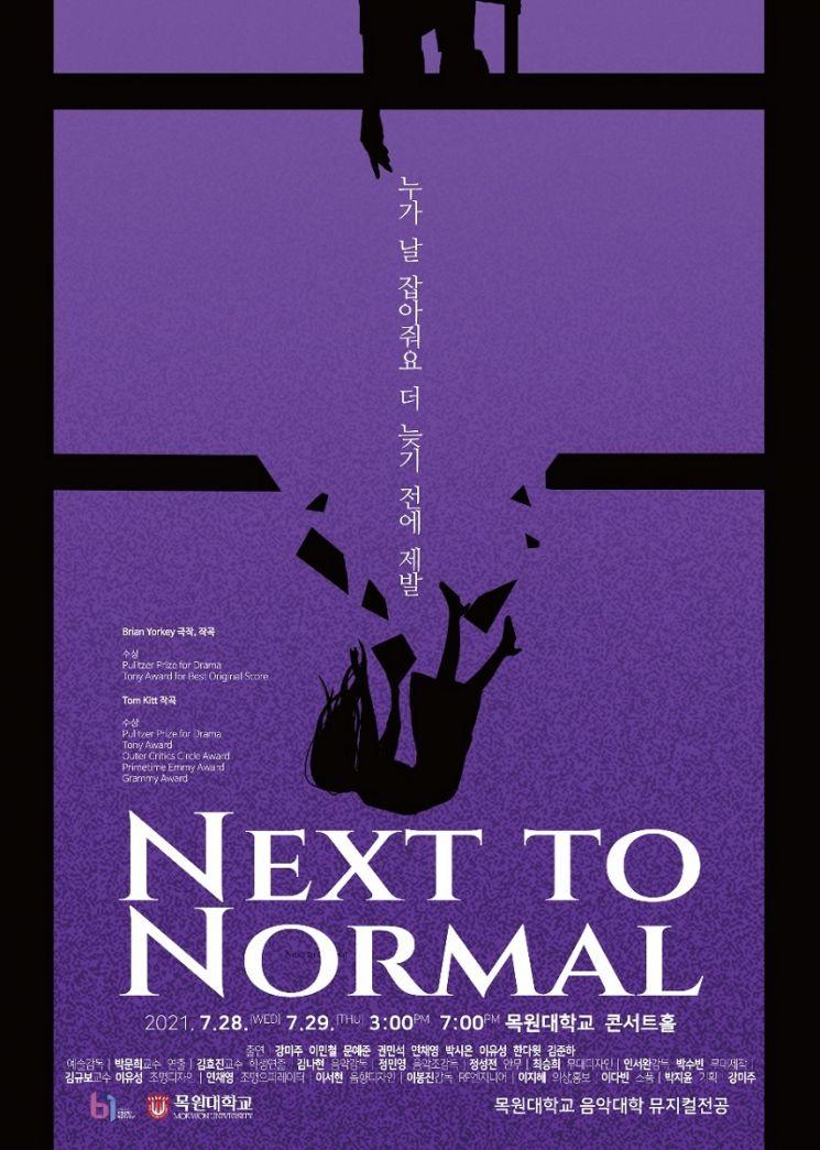 '넥스트 투 노멀(NEXT TO NORMAL)' 뮤지컬 공연 포스터. 목원대 제공
