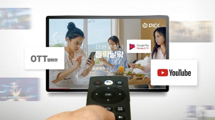 착한 숙박일통앱 원픽(ONE Pick), 온라인 동영상서비스 OTT 활용한 '원픽TV' 출시