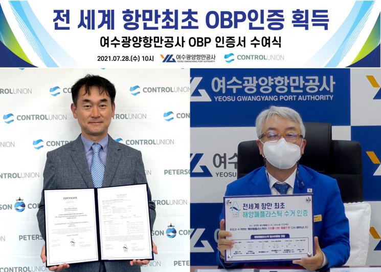 여수광양항만공사, 전 세계 항만 최초 OBP 인증서 획득