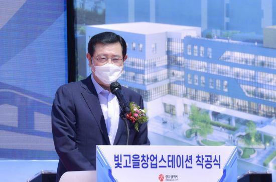 광주역 일대 '호남권 최대 창업단지' 조성 가속도