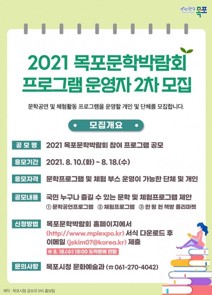 '나도 문학인' 목포문학박람회 참여프로그램 공모