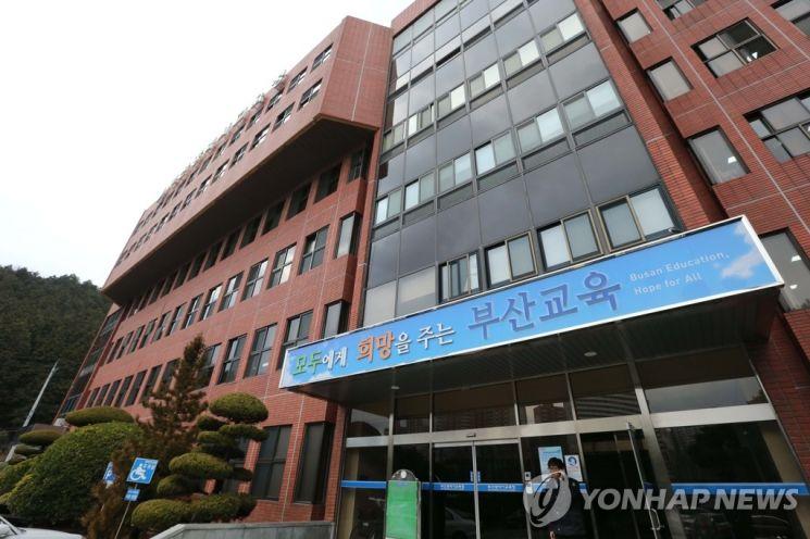 부산시교육청 / 사진=연합뉴스