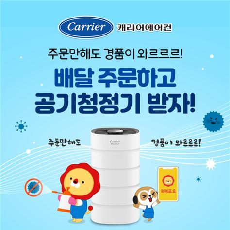 광주경제고용진흥원 '위메프오' 공공배달앱 경품 이벤트