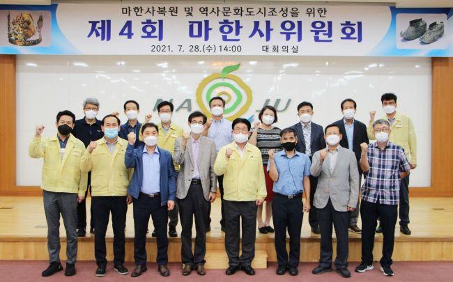 나주시 '마한사위원회 제4차 회의' 개최
