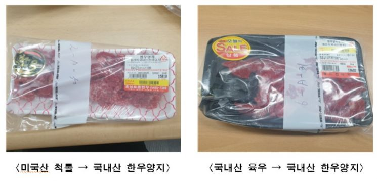 서울시 주부 감시원, 가짜한우 판매한 13개 정육점 적발…669개소 기획점검