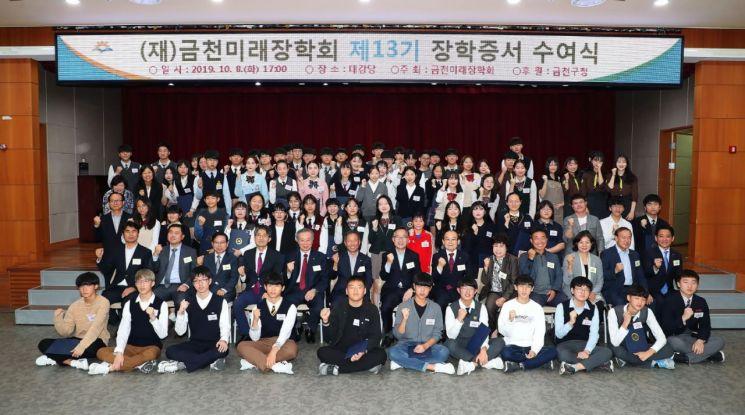 금천미래장학회 2021년 장학생 모집