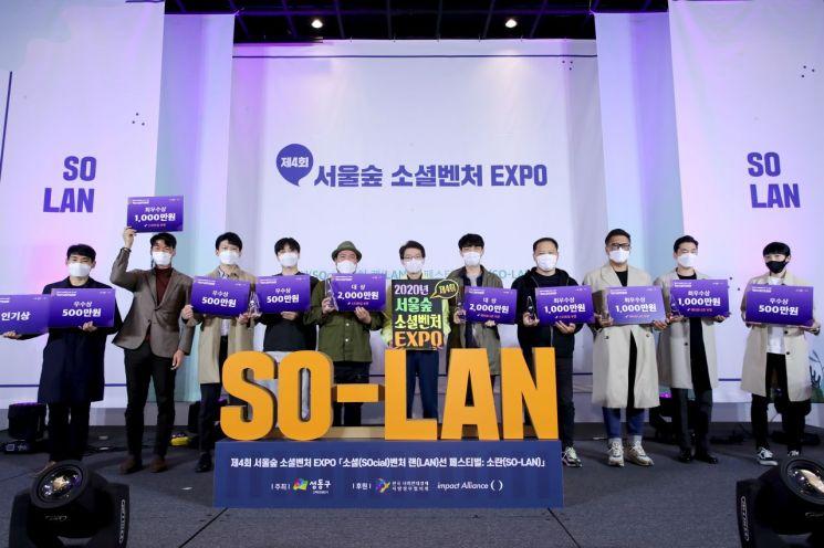 지난해 개최된 서울숲 소셜벤처 엑스포에 참가한 기업대표들과 정원오 성동구청장
