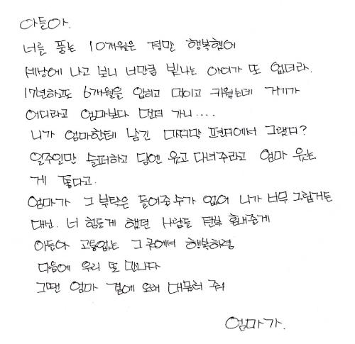 지난 6월 광주 한 야산에서 숨진 채 발견된 고등학생의 어머니가 쓴 손편지 / 사진=인터넷 커뮤니티 캡처