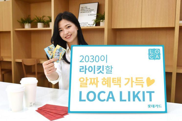 """롯데카드, '로카 라이킷' 출시…""""2030 선호업종 월 최대 3만5000원 할인"""""""