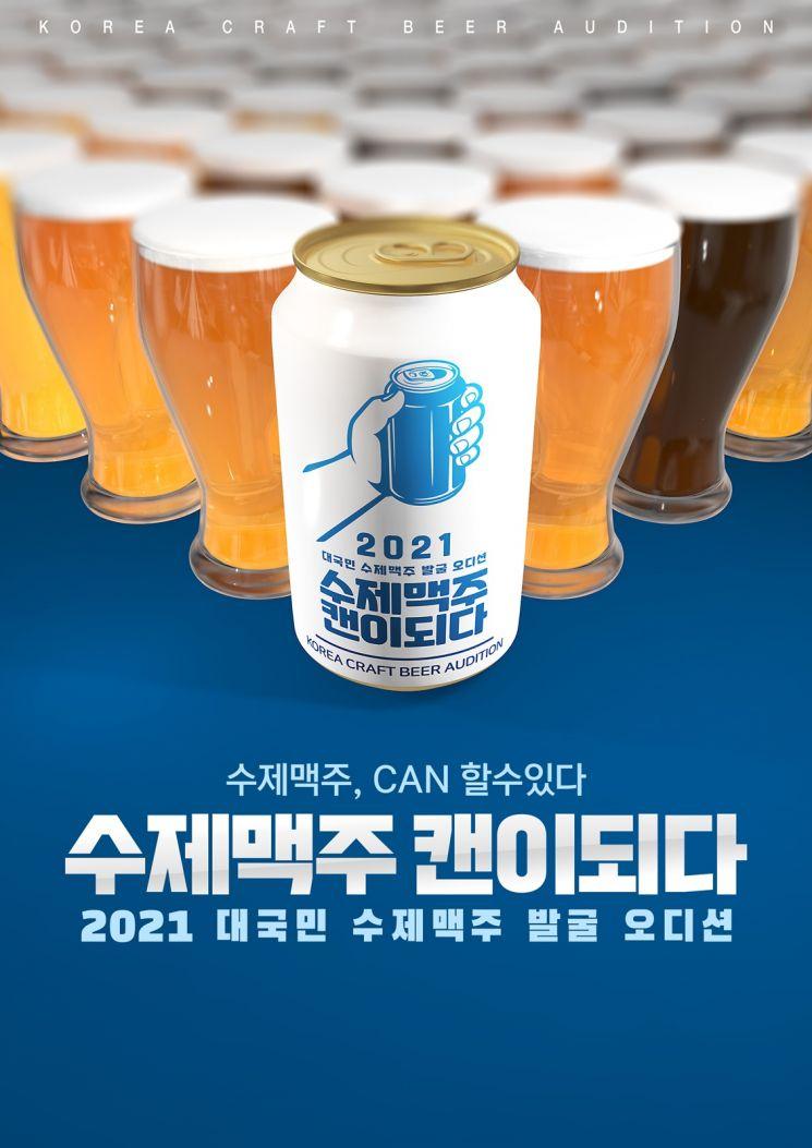 롯데칠성음료, 수제맥주 오디션 개최…캔 제품 생산 및 유통채널 입점 지원