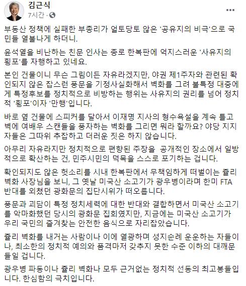 29일 김근식 전 국민의힘 비전전략실장이 자신의  페이스북에 올린 글에서 '쥴리벽화'를 비판했다./사진=김 전 실장 페이스북 캡처