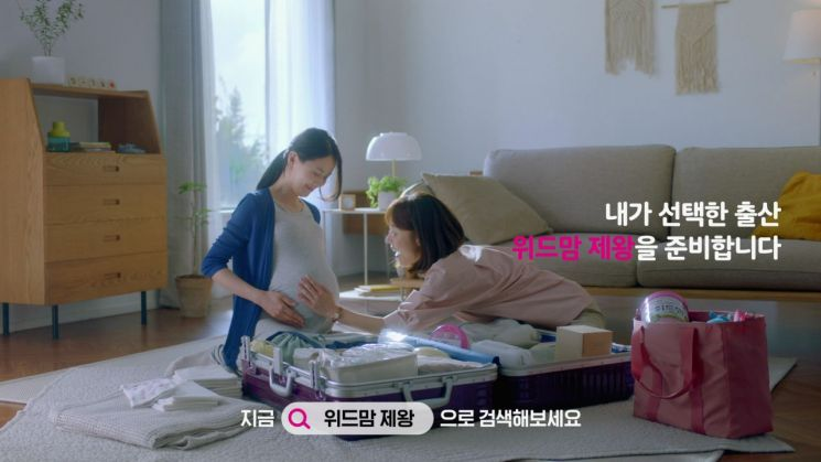 롯데푸드, '위드맘 제왕' 온라인 광고 공개