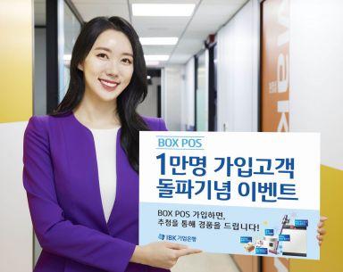 """IBK기업은행, '박스 포스' 가입고객 1만명 돌파…""""신규가입시 혜택"""""""