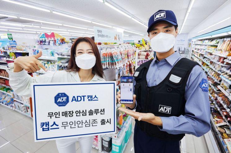 무인 매장 안심 솔루션 '캡스 무인안심존' 출시