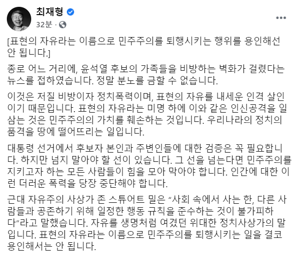 """윤석열 가족 비방 벽화에 분노한 최재형 """"더러운 폭력, 당장 중단해야"""""""