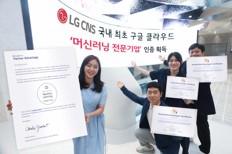 LG CNS, 국내 최초 구글 클라우드 '머신러닝 전문기업' 인증 획득