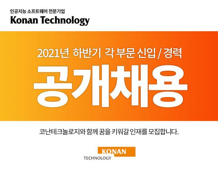 [이미지 : 코난테크놀로지가 내달 13일까지 2021 하반기 신입 및 경력 공채를 실시한다.]
