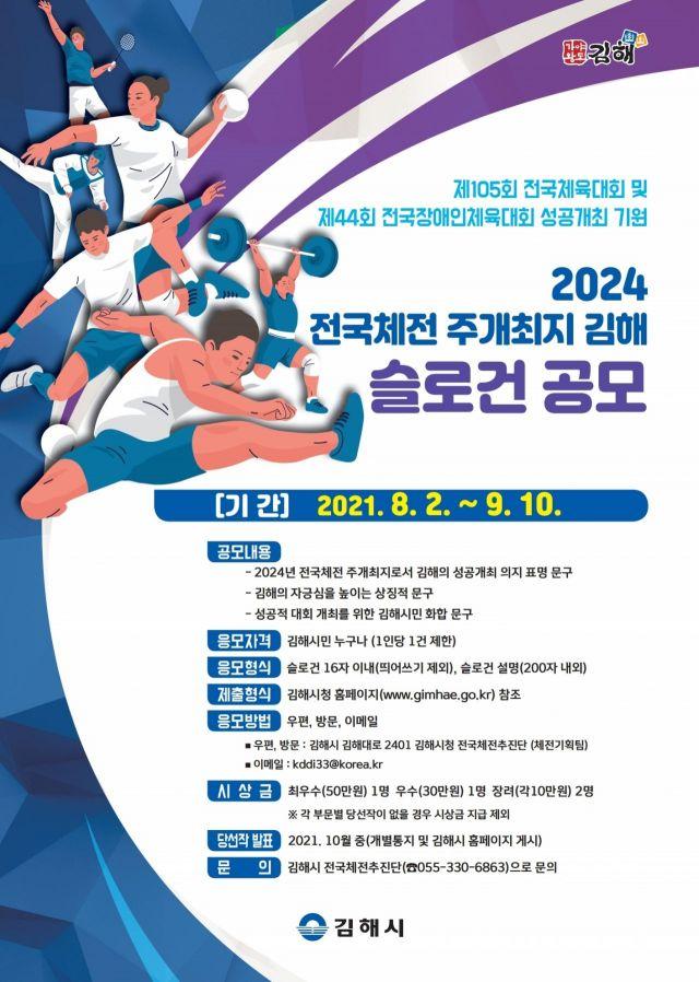 경남 김해시 2024 전국체전 슬로건 시민 공모 안내 포스터.
