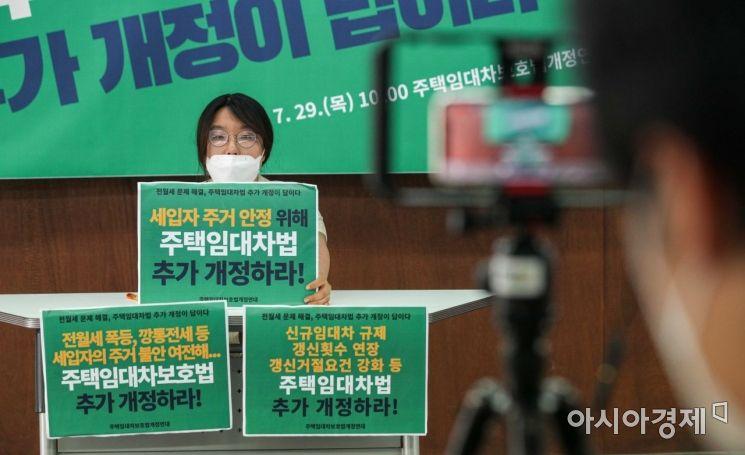 [포토]주택임대차보호법개정 촉구 기자회견 개최