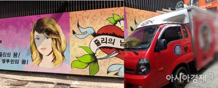 윤석열 전 검찰총장 관련 비방 목적의 벽화(좌)와 한 보수 유튜버가 트럭으로 가린 벽화 모습(우) 사진=윤슬기 인턴기자 seul97@asiae.co.kr