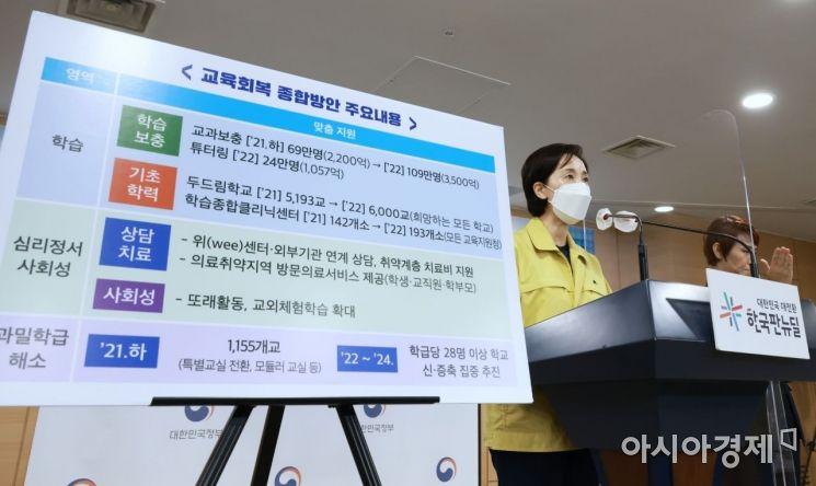 """교육부 """"2학기 전면등교·학사일정 8월 둘째주까지 발표""""(종합)"""
