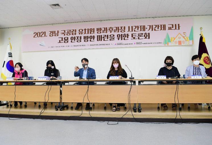 지난 28일 경남도의회에서 시간제, 기간제 교사 고용안정 방안 마련을 위한 토론회가 열렸다.
