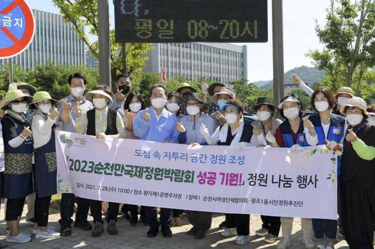 순천시여성단체협의회, 유휴부지 활용해 '나눔 정원' 조성