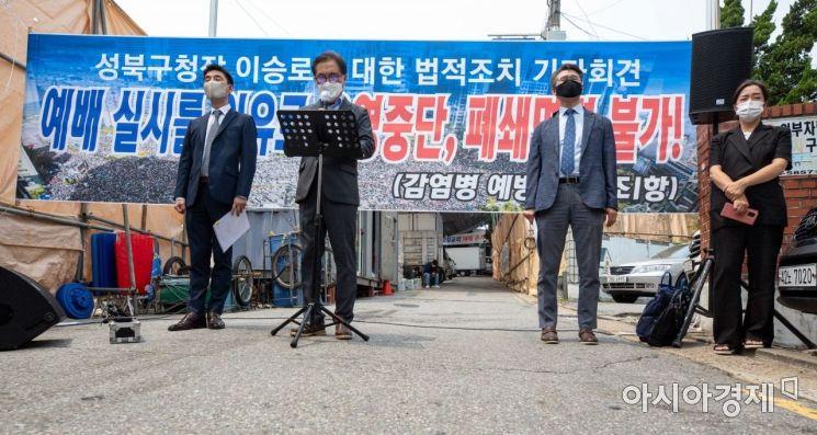 [포토]사랑제일교회, 성북구청장 대상 법적조치 기자회견