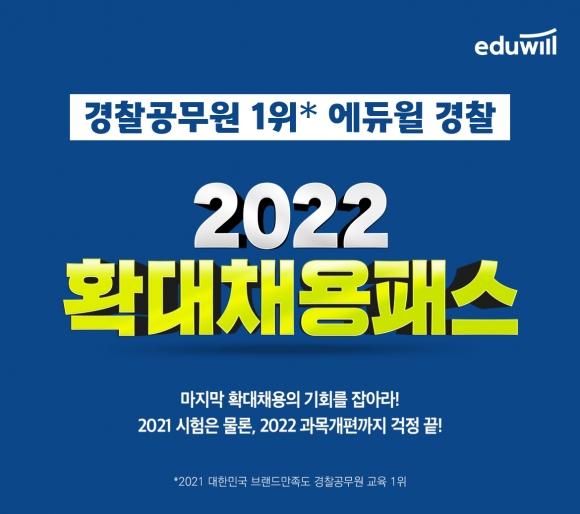 '경찰공무원 합격 네비게이션' 에듀윌, 2022 확대채용패스 신규 수험생 모집