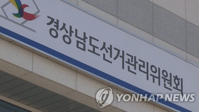 경남선거관리위원회.[이미지출처=연합뉴스]