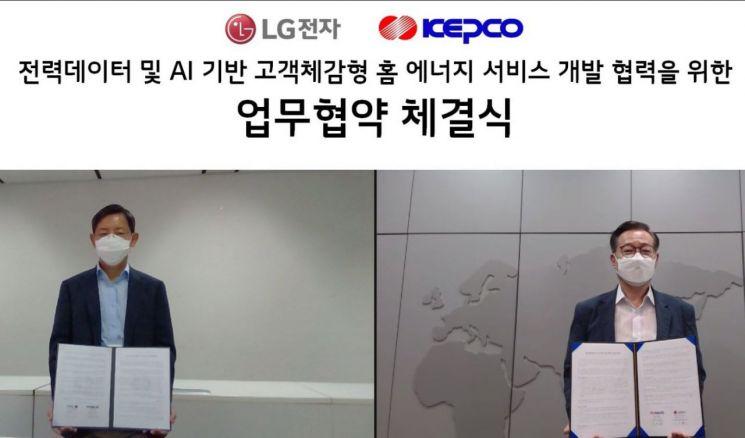 LG전자-한국전력, 에너지 절약 '맞손'