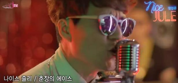 29일 윤석열 전 검찰총장 아내 김건희씨를 둘러싼 '쥴리' 의혹을 소재로 한 노래 '나이스 쥴리'의 뮤직비디오가 공개됐다.