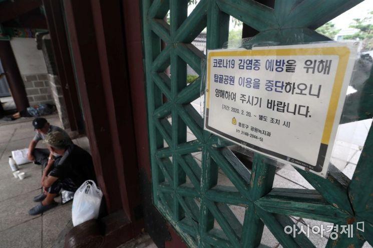 출입이 금지된 서울 종로구 탑골공원 앞에서 어르신들이 더위를 피하고 있다. /문호남 기자 munonam@