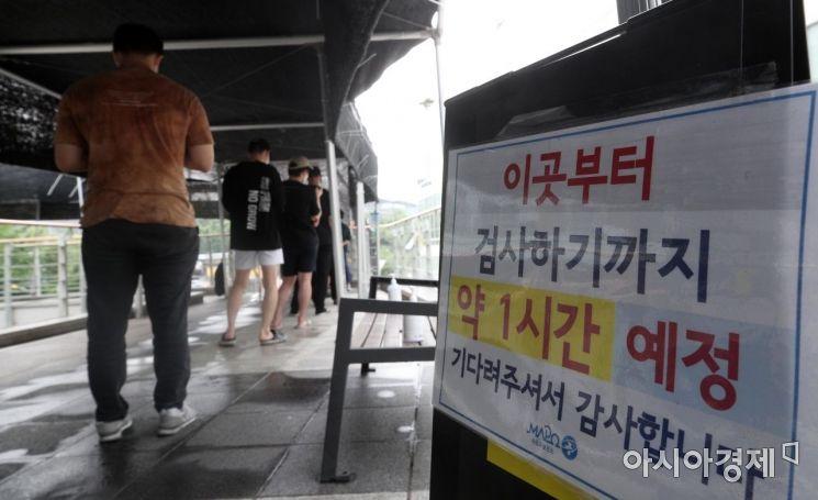 29일 서울 마포구보건소 선별진료소에서 시민들이 코로나19 검사를 받기 위해 줄을 서 있다. 중앙방역대책본부에 따르면 이날 0시 기준 신규 확진자는 1674명이다. 하루 확진자가 1000명을 넘어선 것은 지난 7일 이후 23일째다./김현민 기자 kimhyun81@