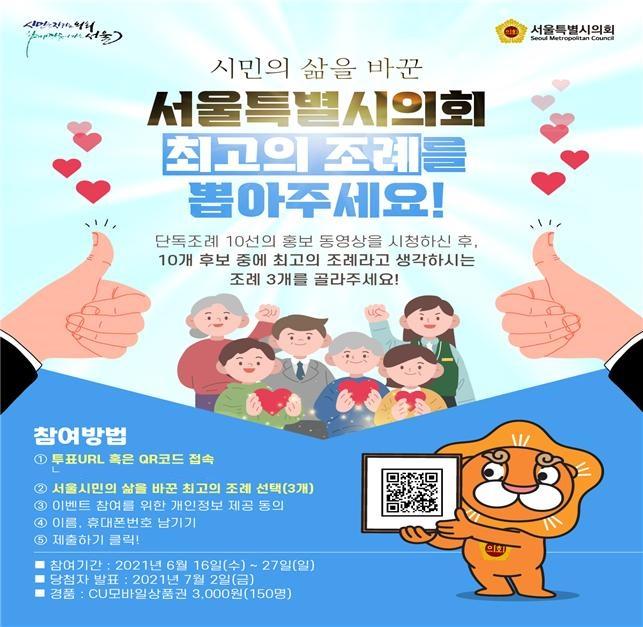 서울시의회 '시민의 삶을 바꾼 최고의 조례' 6월27일까지 온라인투표