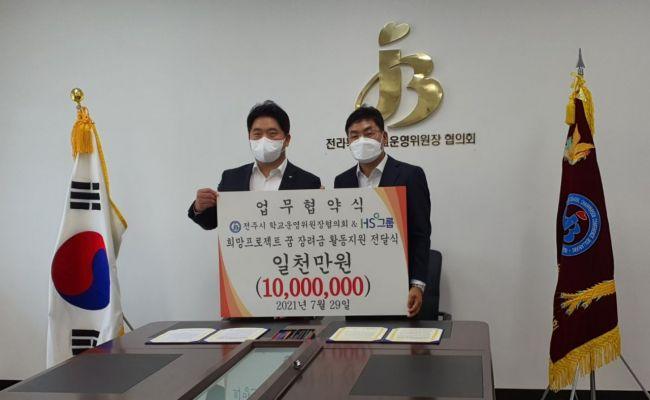 전주시 학교운영위원장협의회, HS그룹과 업무협약 체결