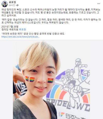 사진=류 의원 페이스북 캡처