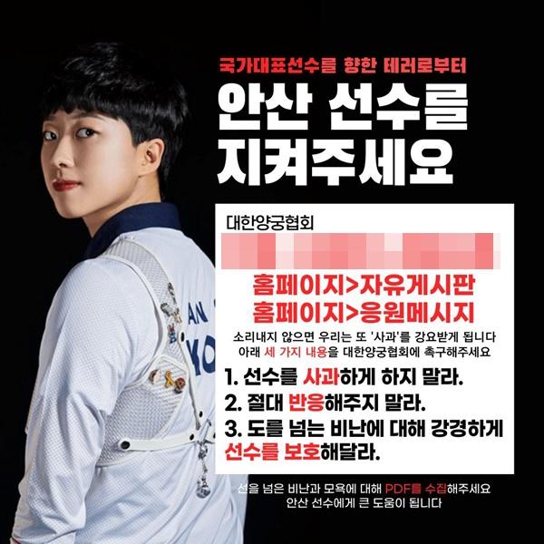 '안산 선수를 지켜달라'는 홍보물/사진=온라인커뮤니티 캡처