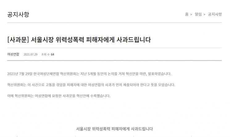 한국여성단체연합의 '박원순 피해자 정보 유출' 사과문 일부./사진=여성연합 홈페이지 캡처