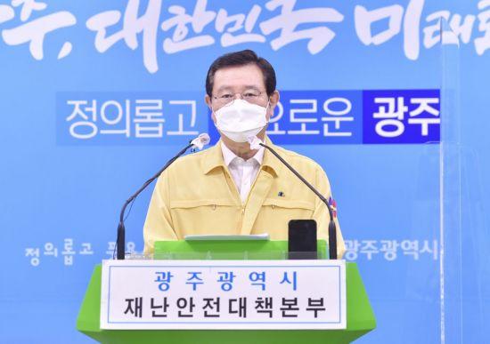 광주지역 31일~8월8일 유흥시설·노래연습장 집합금지