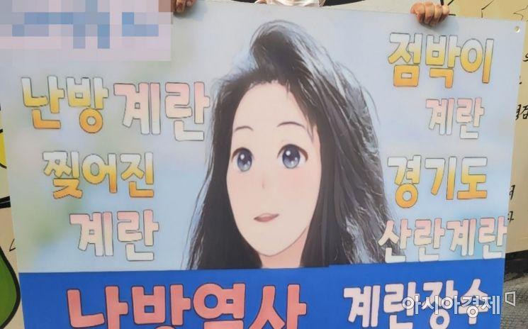 쥴리 벽화에 대한 일종의 '맞불' 성격으로 보수 단체에서는 배우 김부선으로 추정되는 그림을 꺼내들었다. 사진=한승곤 기자 hsg@asiae.co.kr