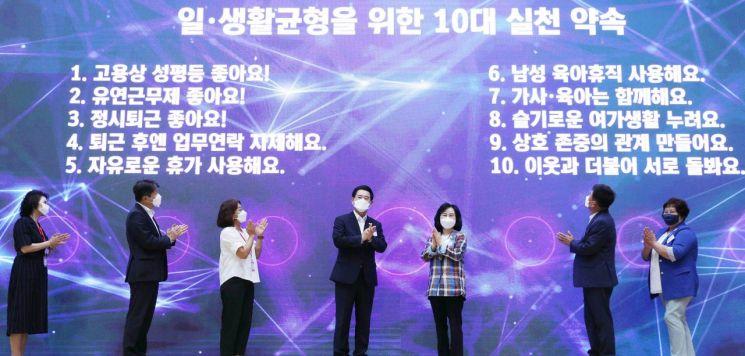 전남도, 일·생활 균형 '전남 행복시대' 온 힘