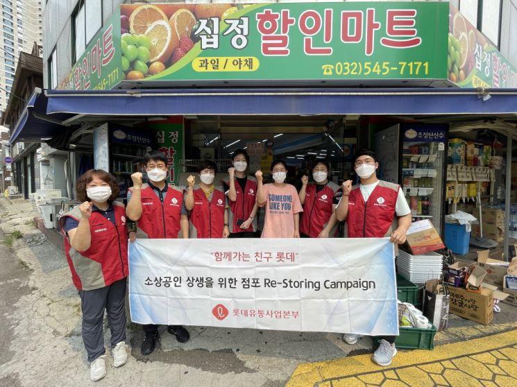 롯데유통사업본부, '영세점포 리스토링 캠페인' 활동 모습(사진제공=롯데유통사업본부)