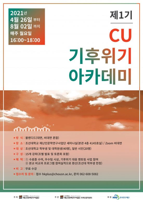 조선대 '제1기 CU 기후위기 아카데미' 성료