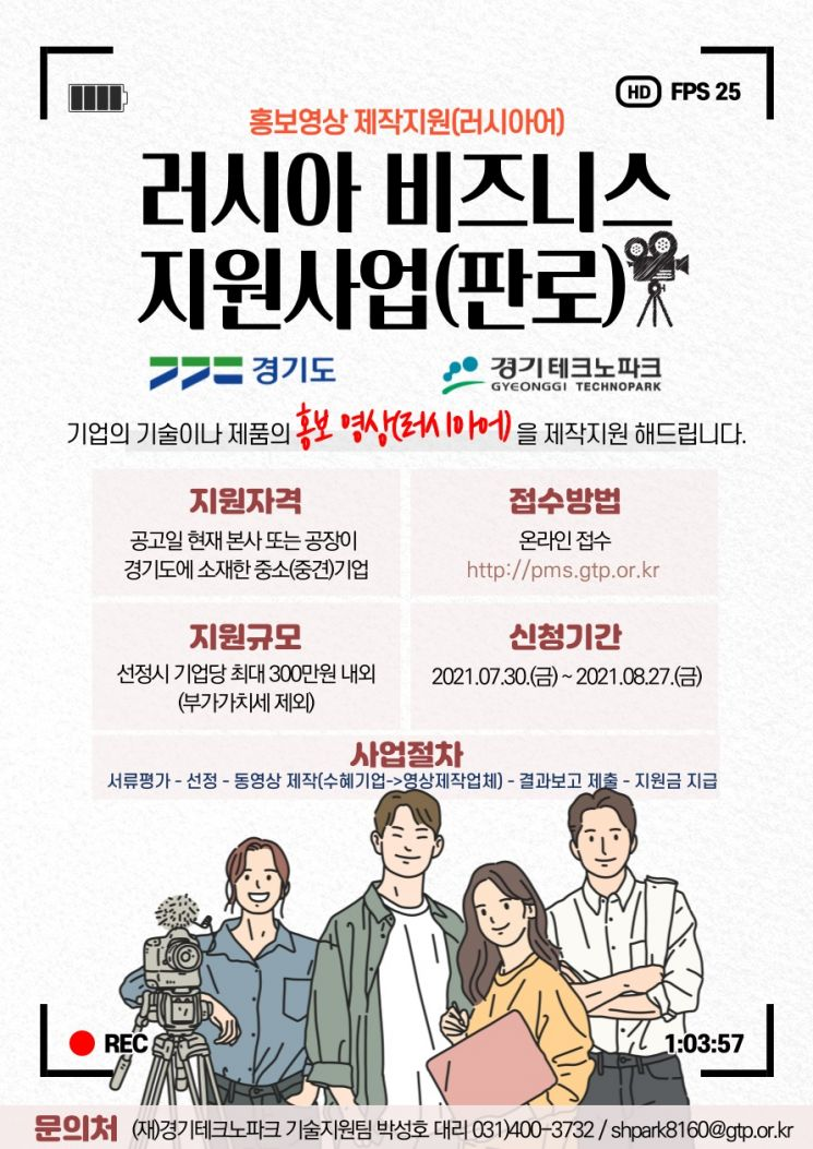 경기도, 러 진출 기업 홍보 동영상 제작 지원…최대 300만원