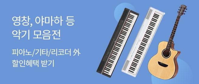 롯데온이 다음달 8일까지 '악기 모음전'을 진행한다.