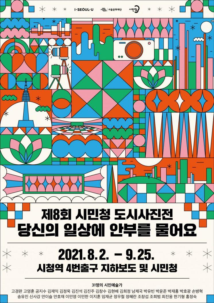 서울문화재단, 제8회 시민청 도시사진전…시민청·시청역 개방 전시