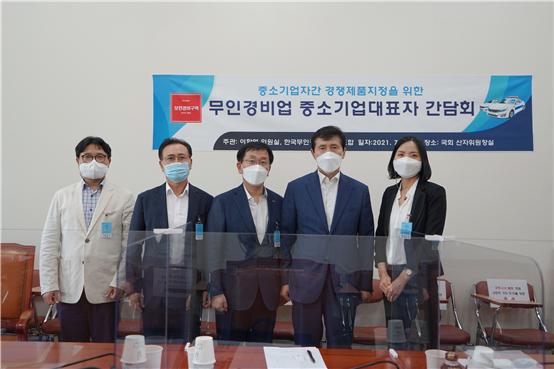 이학영 산자위원장, 한국무인경비업협동조합과 중소기업자간경쟁제품지정을 위한 '중소경비사 대표자 간담회' 개최